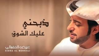 عيضه المنهالي - ذبحني عليك الشوق (حصرياً) | 2016