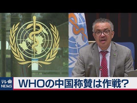 2021/01/28 WHOの中国称賛は作戦?(2021年1月28日)
