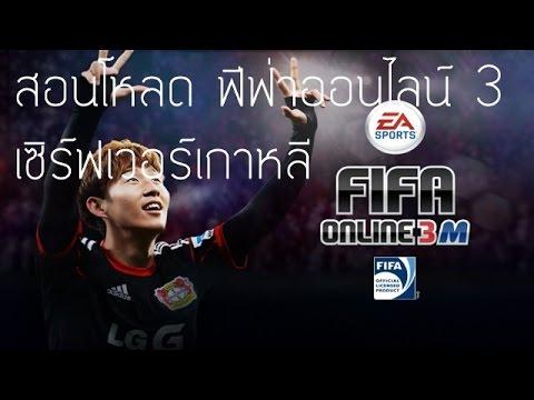 สอนโหลด Fifa Online 3 เซิร์ฟเกาหลี