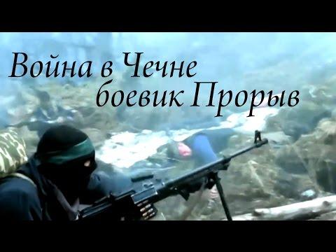 Про войну в Чечне. Прорыв (2006). боевики ND