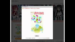 魔法少女まどか☆マギカガチャプレイ動画1