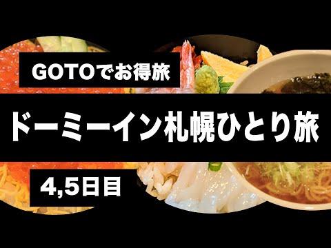 【GoToトラベル】と【GoToイート】を使い倒す激安北海道札幌旅行4,5日目( ドーミーイン dormy inn・スープカレー・パフェ)【北海道旅行・格安旅行・観光・グルメ・旅行動画】