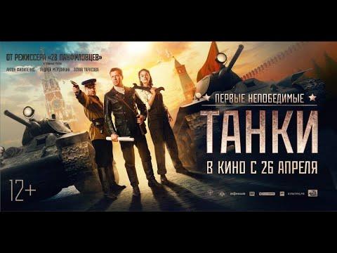 трейлер танки фильм 2018 смотреть онлайн