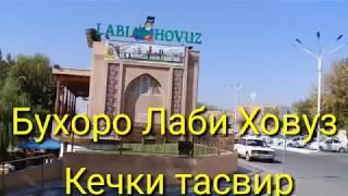 Бухоро Лаби Хавуз Ески Шахар Турисла Саёхот килодгон жой