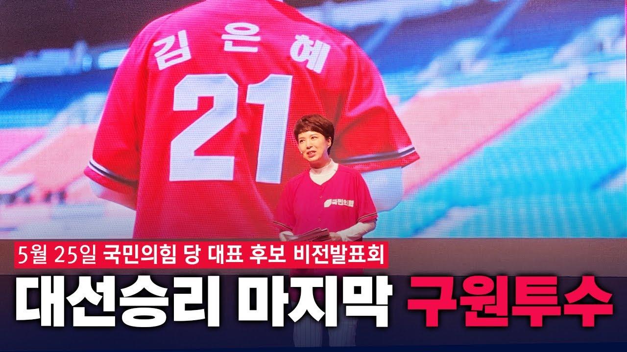 [김은혜TV] 대선승리를 이끄는 마무리투수 (5분순삭)