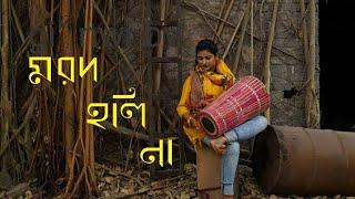 Morod Holi Nai (মরদ হলি নাই) । Jhumur by A…