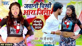 #Antra Singh Priyanka का एक और नया धमाका 2020 | Jawani Chikhi Ara Jila | Ramji Pandey