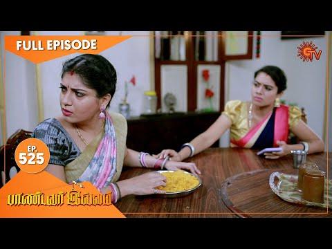 Pandavar Illam - Ep 525   12 August 2021   Sun TV Serial   Tamil Serial