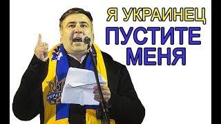 Саакашвили в Украине на границе Видео сегодня новости Украины