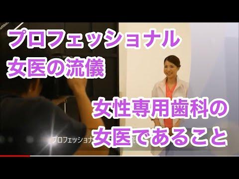 プロフェッショナル 女医の流儀 水木女性歯科医師 南青山矯正歯科クリニック