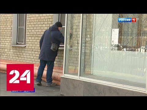 Десятки постояльцев хостела на юго-востоке Москвы пытаются противостоять карантину - Россия 24