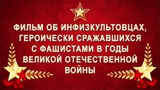 ГЦОЛИФК в годы Великой Отечественной войны