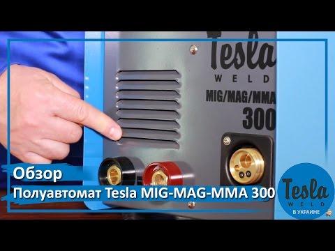 Обзор полуавтомата Tesla MIG/MAG/MMA 300, отзывы