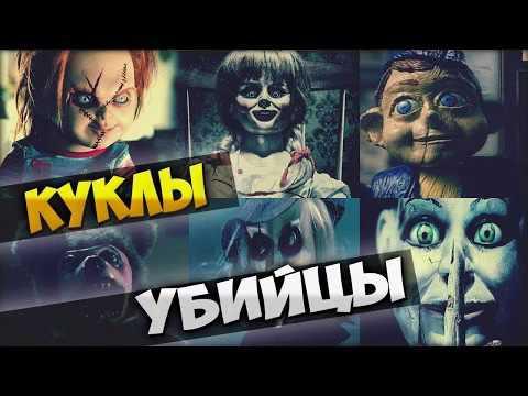 Топ 5 фильмов про Кукол Убийц