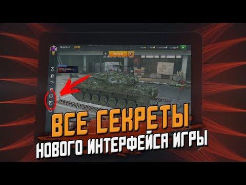 ВСЕ СЕКРЕТЫ Нового интерфейса, который скоро будет в игре!  / Wot Blitz