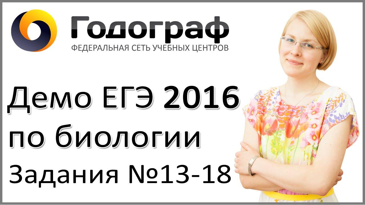 Демо ЕГЭ по биологии 2016 года. Задания 13-18