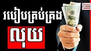 Uch Sambath - How To Manage Money - Success Reveal