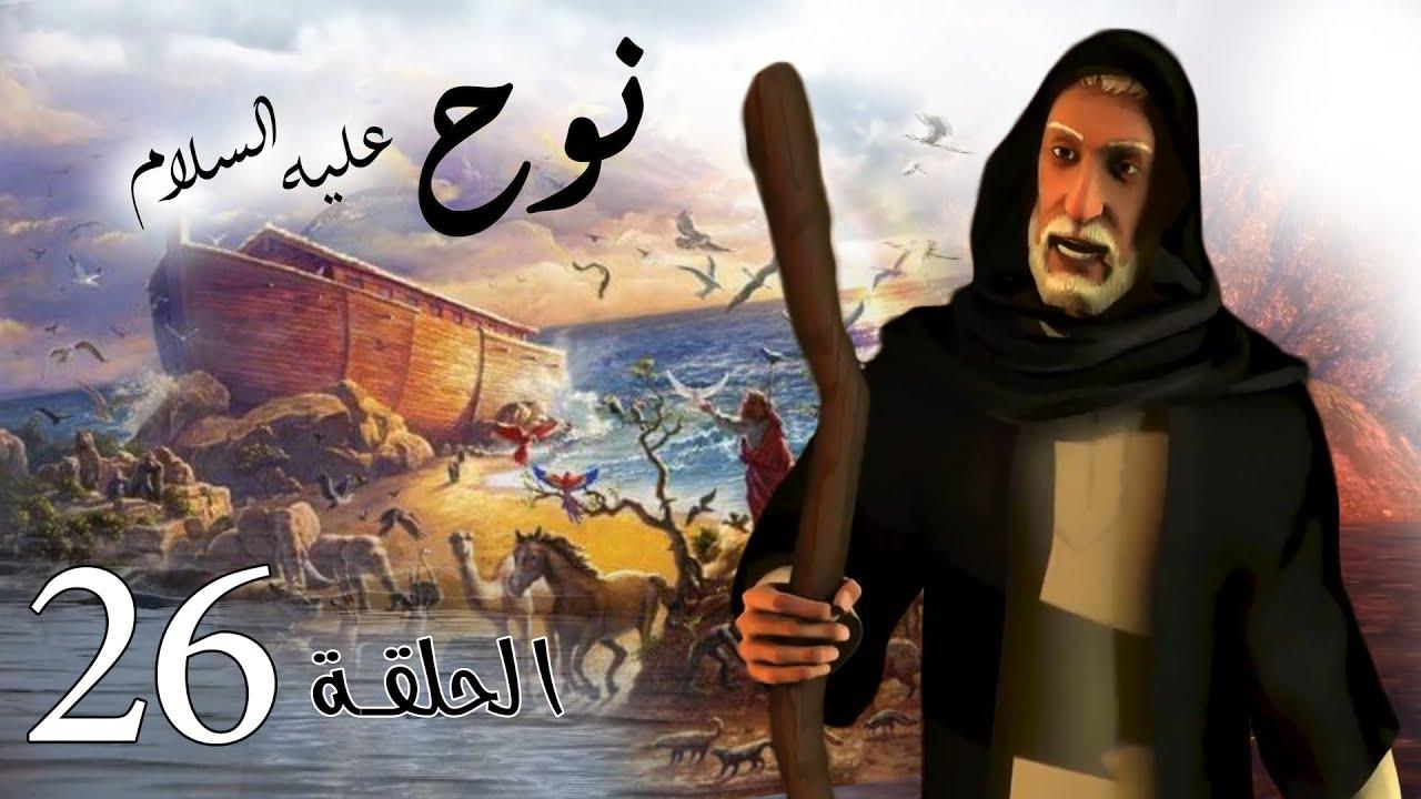 مسلسل نوح | الحلقة 26 | رمضان 2020