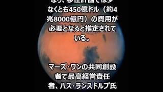 マーズ 火星移住計画 第3話