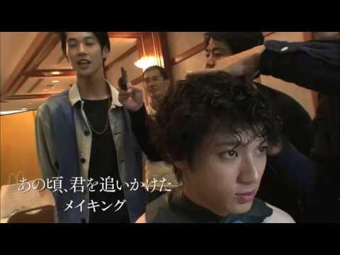 『あの頃、君を追いかけた』山田裕貴メイキング映像
