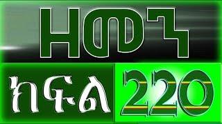 (ዘመን )ZEMEN Part 220