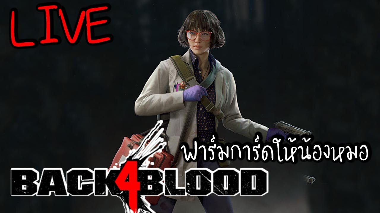 🔴 [LIVE] Back 4 Blood   ได้เวลาหวดซอมบี้เพื่อเอาชีวิตรอดกันเเล้ววว