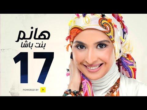 مسلسل هانم بنت باشا # بطولة حنان ترك - الحلقة السابعة عشر - Hanm Bent Basha Series Episode 17