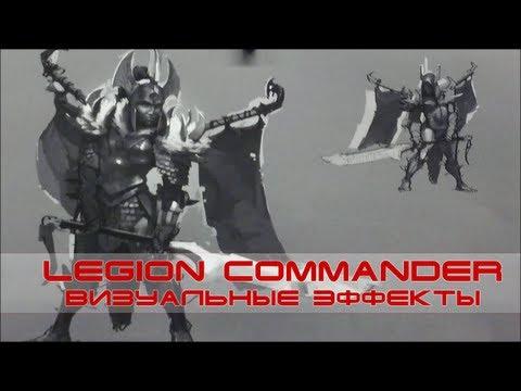 видео: Визуальные эффекты legion commander (visual effects of unreleased hero)