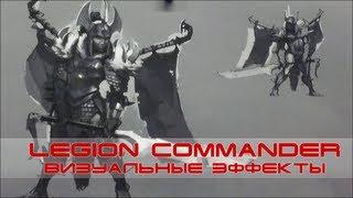 Визуальные эффекты Legion Commander (Visual Effects of Unreleased Hero)