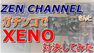 Cover images 【XENO分析】ZEN CHANNEL vs うどんgames