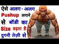 अलग अलग तरिके से pushup लगाकर बॉडी के सारे Muscles तेज़ी से Gain करे - How To do a push-up correctly