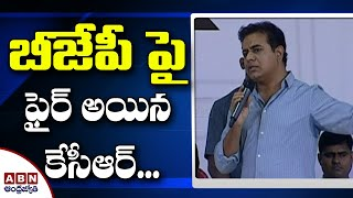 Minister KTR Serious On BJP Over Vizag Steel Plant Privatisation | ABN Telugu
