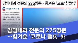 [아침 신문 보기] 감염내과 전문의 275명뿐…힘겨운 …