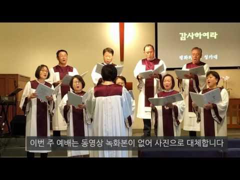 161113 감사하여라 Choir