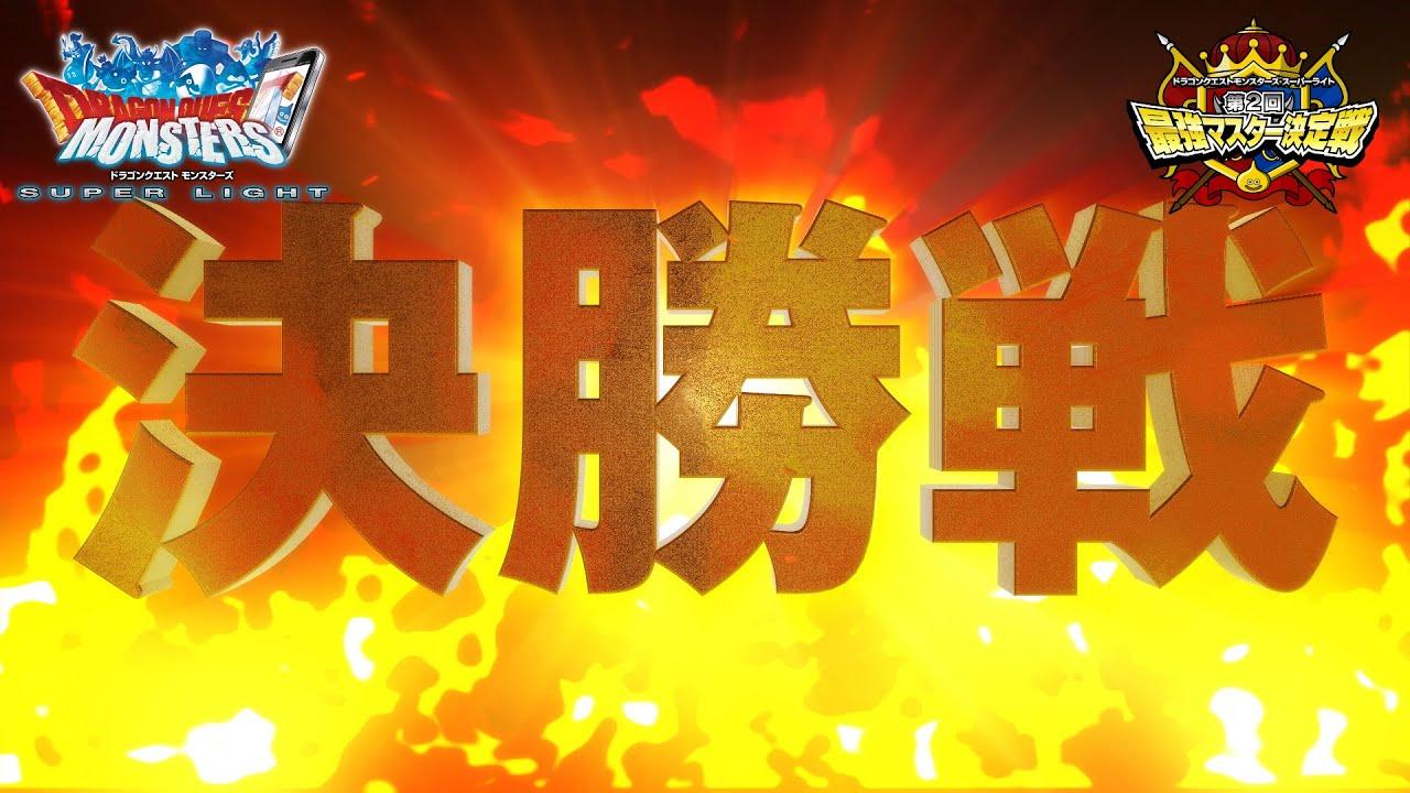 DQMスーパーライト』第2回最強マスター決定戦 <決勝大会>決勝戦 ...