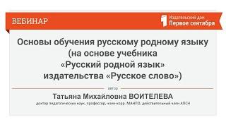 Основы обучения русскому родному языку (на основе учебника «Русский родной язык» издательства «Русск
