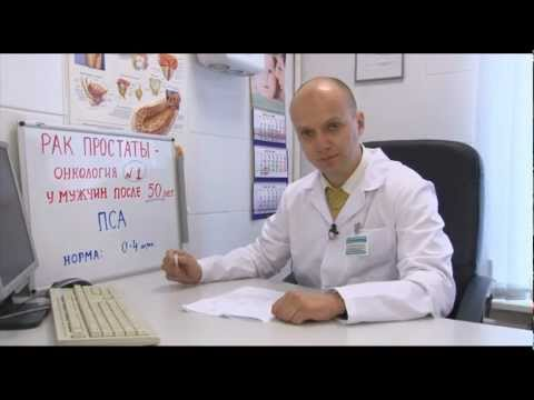 Простатспецифический антиген (ПСА). Онкология