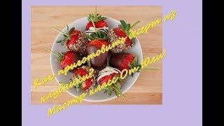 Как приготовить десерт из клубники/ Мастер класс от Юли/Кулинарные рецепты