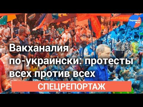 Украина: протесты всех