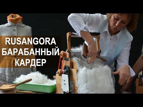 Прочесывание шерсти на барабанном кардере. Арт-Ферма RUSANGORA