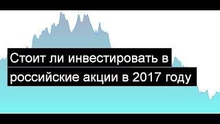 видео Фондовый рынок России