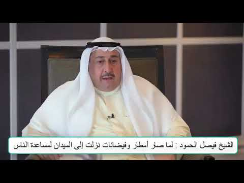الشيخ فيصل الحمود : لما صار أمطار وفيضانات نزلت إلى الميدان لمساعدة الناس