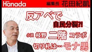 無所属・細野豪志(自民党二階派)に贈る言葉。|花田紀凱[月刊Hanada]編集長の『週刊誌欠席裁判』