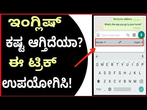 ಇಂಗ್ಲಿಷ್ ಕಷ್ಟ ಆಗ್ತಿದೆಯಾ?ಹಾಗಿದ್ದರೆ ಈ ಟ್ರಿಕ್ ಉಪಯೋಗಿಸಿ।Easy Way to Convert Kannada to English|Kannada