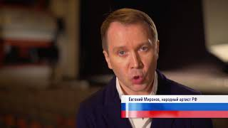 Евгений Миронов, актер
