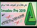 شرح برنامج Smadav Pro 2019 كامل   حماية الحاسوب من الفلاشات والفيروسات