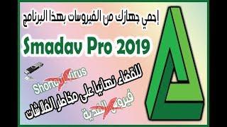 Download Lagu شرح برنامج Smadav Pro 2019 كامل | حماية الحاسوب من الفلاشات والفيروسات mp3