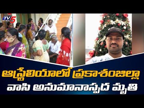 ఆస్ట్రేలియాలో ప్రకాశంజిల్లా వాసి అనుమానాస్పద మృతి | Prakasam District | TV5 News teluguvoice