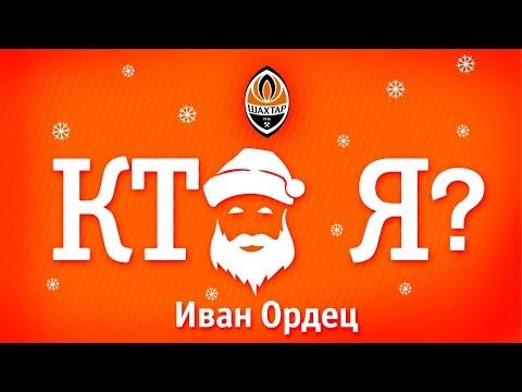 ТВ-проект «Шахтера» «Кто я?»: Иван Ордец