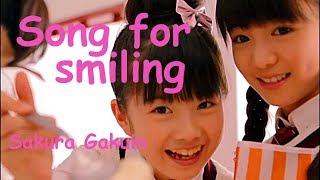 さくら学院「Song for smiling」 2012年度 2017年度 2018年度 『TOKYO I...